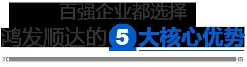 万博manbetxshun达的5da核心优势